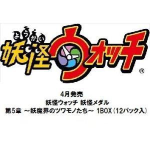 【予約】4月発売★妖怪ウォッチ 妖怪メダル 第5章 BOX(...