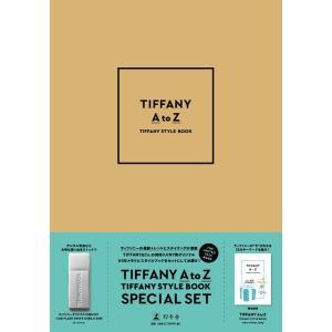 12/17発売 TIFFANY A to Z箱入り限定版 TIFFANY STYLE BOOK(ティファニー オリジナル USB メモリ付き)|finebookpremiere