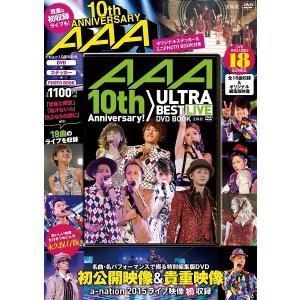 AAA 10th Anniversary!ULTRA BEST LIVE DVD BOOK 4800245974 トリプルエー|finebookpremiere