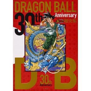 30th ANNIVERSARY ドラゴンボール 超史集─SUPER HISTORY BOOK─ (愛蔵版コミックス)|finebookpremiere