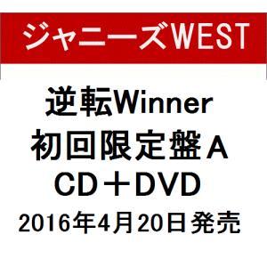 A【在庫あり】4/20発売 逆転Winner (初回限定盤A CD+DVD) ジャニーズWEST