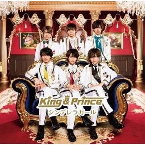 5/23発売 シンデレラガール【初回限定盤B】(CD+DVD) King & Prince★...