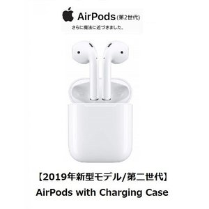 C【あすつく】【最新モデル/第2世代】 Apple AirPods with Charging Ca...
