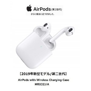 W【最新モデル/第2世代】【ワイヤレス充電できます!】Apple AirPods with Wire...