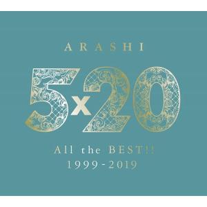 2【あすつく】5×20 All the BEST!! 1999-2019 (初回限定盤2) (4CD+1DVD-B) 嵐 4580117627612