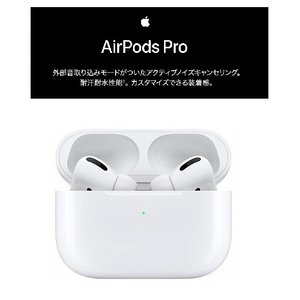 P【あすつく】【AirPods最新モデル】 Apple AirPods Pro 【MWP22J/A】...