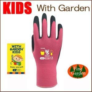 送料無料 ウィズガーデン KIDS用グローブピンク|finegarden