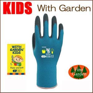 送料無料 ウィズガーデン KIDS用グローブ ブルー|finegarden