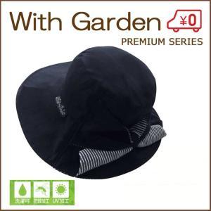 送料無料 ウィズガーデン プレミアムシリーズ ガーデニング用帽子 ブラック|finegarden