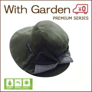 送料無料 ウィズガーデン プレミアムシリーズ ガーデニング用帽子 グリーン|finegarden