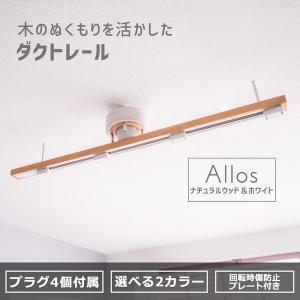 ダクトレール 木製 ライティング レール 1m 引掛けシーリング 変換 プラグ付 Allos(アロス...