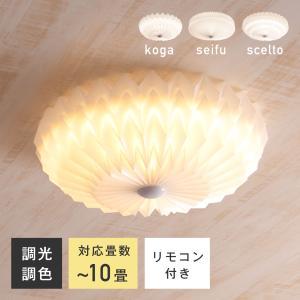 リモコン 調光調色 LED シーリングライト 天井照明 ~8畳 簡単設置 照明器具天井 led 北欧...