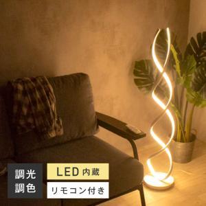 フロアー スタンド フロア ランプ リモコン 付 おしゃれ LED ナイト ライト 調光 調色 常夜...