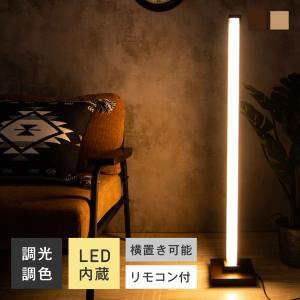 フロアー スタンド 木製 フロア ランプ おしゃれ リモコン付 LED 調光 調色 横 縦 置き ナ...