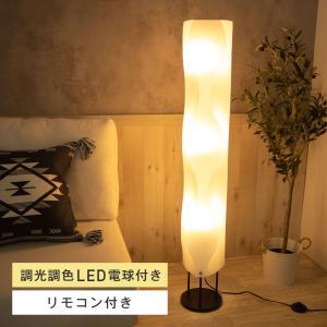 フロアー スタンド フロア ランプ おしゃれ 3灯 リモコン LED ナイト ライト 調光 調色 電...