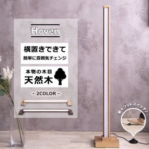 フロアー スタンド 木製 フロア ランプ おしゃれ 電球色 LED 横 縦 置き ナイト ライト 間...