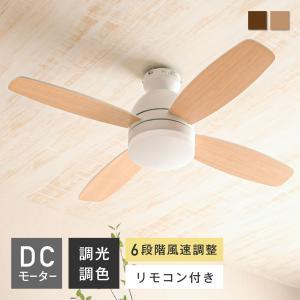 シーリング ファン ライト 6畳 8畳 LED おしゃれ リモコン 付 DCモーター 静か 調光 調...