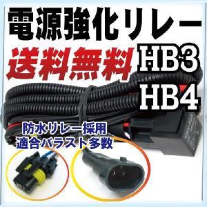HB3 HB4 HID電源強化リレーハーネス glafit  グラフィット|finepartsjapan