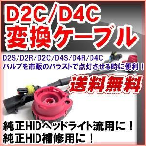 純正HID D2C D2S D2R 変換ケーブル 配線 glafit  グラフィット|finepartsjapan