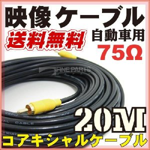 RCA 20メートル ケーブル 20M延長|finepartsjapan