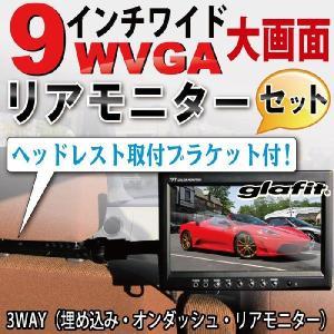 WVGA高解像度 9インチモニター 9.0型ワイド ブラケットアームセット【保証期間6ヶ月】|finepartsjapan
