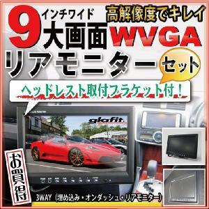 9インチモニター WVGA高解像度 9.0型ワイド ブラケットアーム付AD-V10互換【保証期間6ヶ月】|finepartsjapan