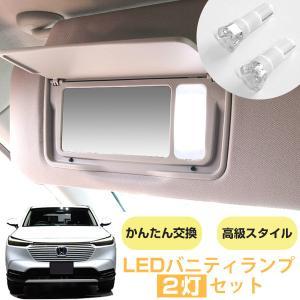 【2個セット】 LEDバニティランプ 新型 ヴェゼル RV5 RV6 サンバイザー T5 日よけ L...