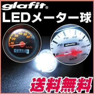 ズーマー ZOOMER LED メーター球 メーターLEDランプ T10 ホワイト 白 送料無料