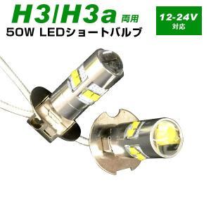 2本セット H3 H3a 共通 LEDバルブ LED フォグランプ フォグバルブ 車幅灯 ショートバ...