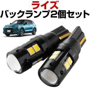 ライズ RAIZE LEDバックランプ LEDバック球 バックランプ LED T10 T16 トヨタ