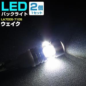 【ダイハツ ウェイク】 LEDバック球 バックランプ 対応年式:H26.12〜