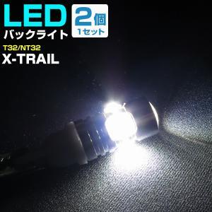 【ニッサン X-TRAIL】 LEDバック球 バックランプ 対応年式:H25.12〜