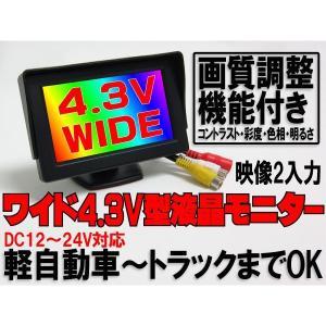 オンダッシュモニター 4.3インチ 12V/24V対応 【保証期間6ヶ月】|finepartsjapan