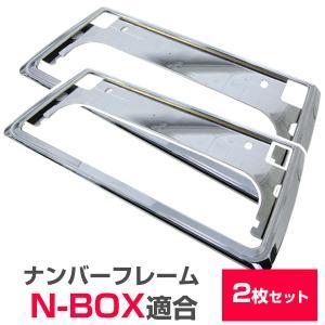N-BOX NBOX nbox メッキ ナンバーフレーム ナンバープレート クローム シルバーメッキ...