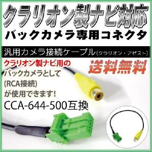 クラリオン純正ナビ対応 バックカメラ用ケーブル CCA-644-500互換|finepartsjapan