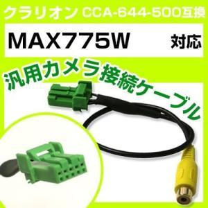 MAX775W  クラリオン バックカメラ カメラケーブル 接続ケーブル CCA-644-500互換 カメラ ナビ max775w|finepartsjapan