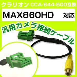 MAX860HD クラリオン バックカメラ カメラケーブル 接続ケーブル CCA-644-500互換 カメラ ナビ max860hd|finepartsjapan