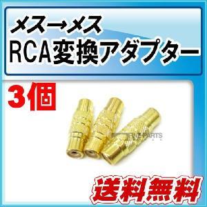 RCA変換アダプター メスメス コネクタ 3個|finepartsjapan
