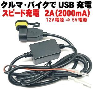 バイク 車 2A  急速充電 高出力 USB USBケーブル充電器 12V タブレット iPhone...