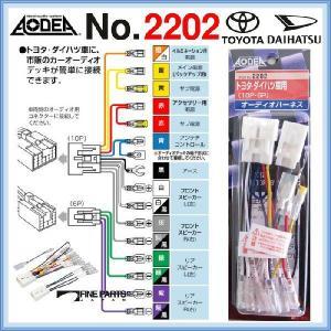 エーモン2202 トヨタ ダイハツ用 オーディオハーネス|finepartsjapan