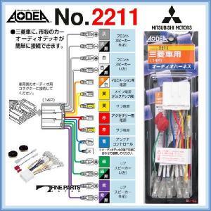 エーモン2211 三菱 車用 オーディオハーネス|finepartsjapan