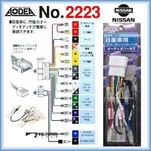 エーモン2223 日産車用 オーディオハーネス AODEA|finepartsjapan