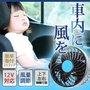扇風機 車用 12V 冷房 シガー電源 簡単 クーラー 車載...