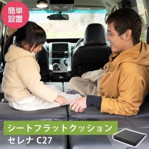 セレナ 対応 シートフラット C27 車中泊 キャンプ フラットシート シートフラットマット 車旅行...
