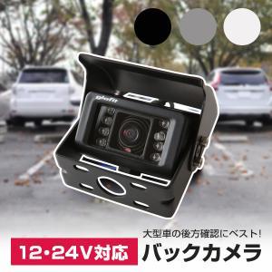 トラック用カメラ 大型車 CCD 24V バックカメラ CCDイメージセンサー搭載 有線 12V 2...