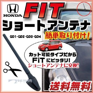 fit GD1 GD2 GD3 GD4 フィット ショートアンテナ|finepartsjapan