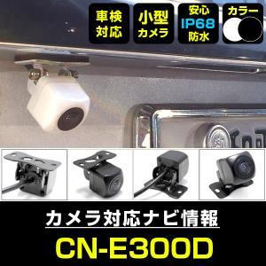 CN-E300D対応 バックカメラ バックモニター 車載カメ...