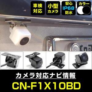 パナソニック Panasonic CN-F1X10BD 対応 バックカメラ 防水 小型 バックモニタ...