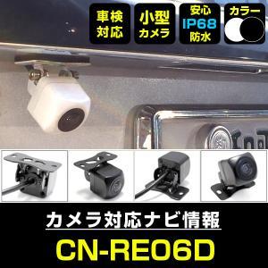 パナソニック Panasonic CN-RE06D 対応 バックカメラ バックモニター 防水 小型 ...