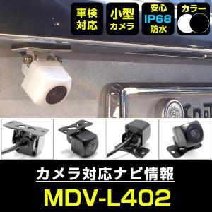 ケンウッド MDV-L402対応 バックカメラ 防水 小型 車載 車載カメラ 黒 白 新型CMOS ...